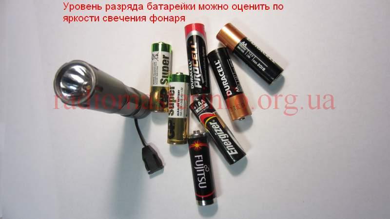 Батарейки и фонарь н v