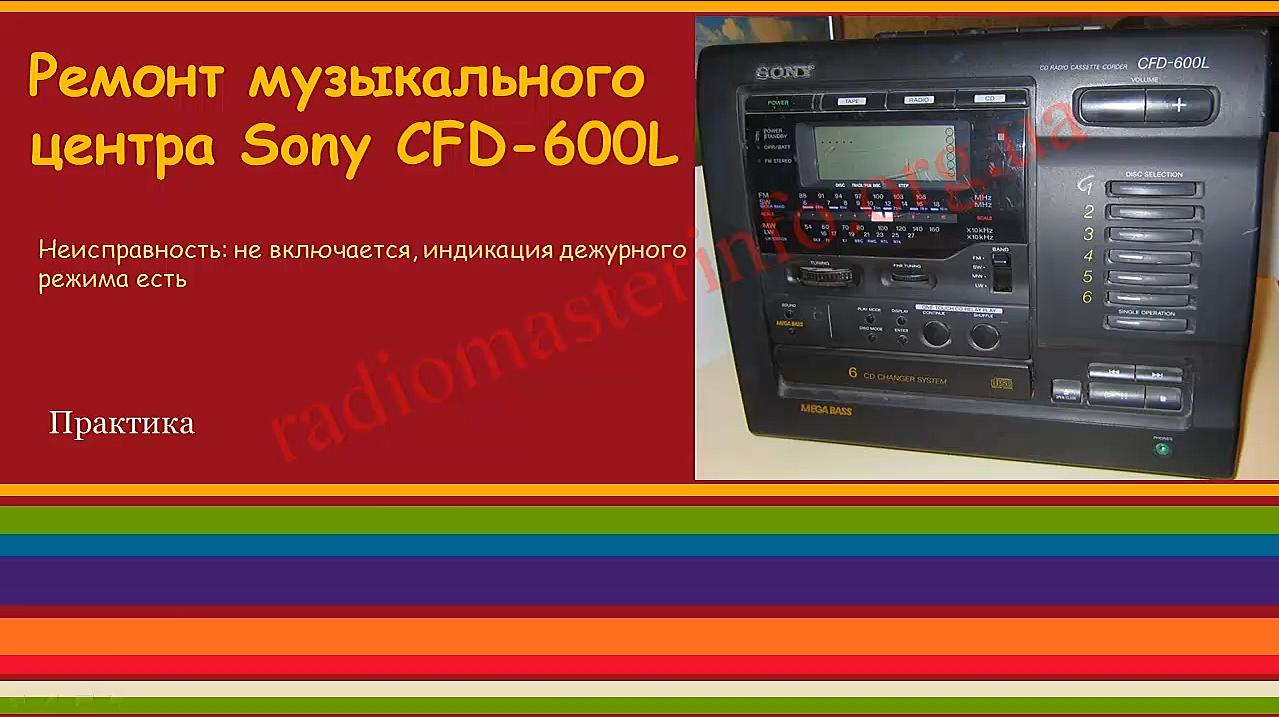Sony CFD 600L