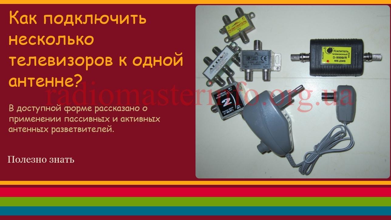 Цифровая антенна с усилителем Использование польской