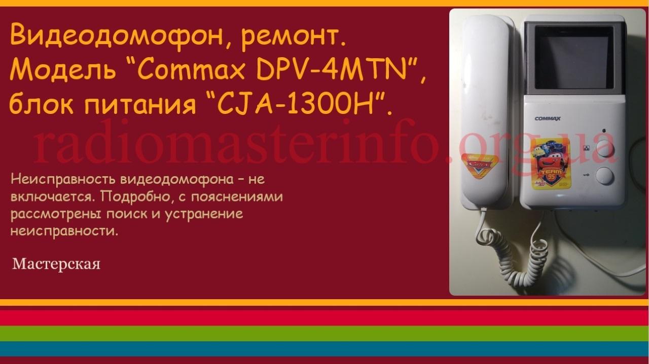 Dpv 4mtn схема подключения фото 107