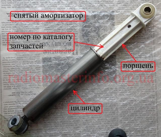 Амортизатор 640нv