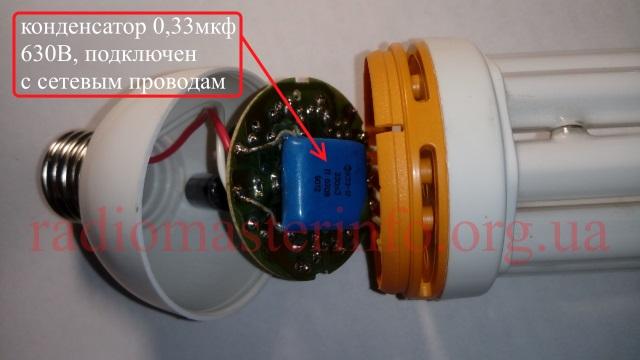 С в лампе640 нv